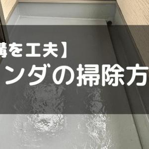 ベランダの掃除方法【排水溝を詰まらないように工夫】