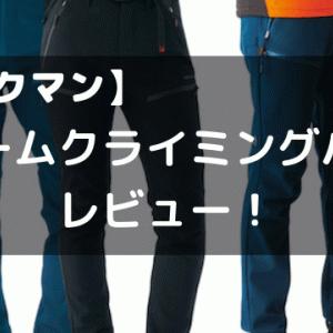 【ワークマン】 ウォームクライミングパンツ レビュー