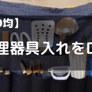 【100均DIY】 キャンプの調理器具入れ