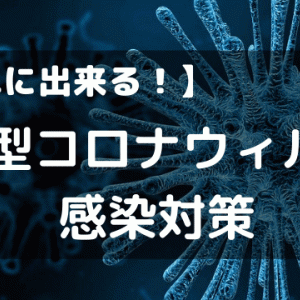 【新型コロナウィルス】簡単に出来る感染対策