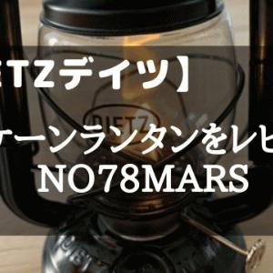 【DIETZデイツ】 ハリケーンランタンレビュー 78MARS