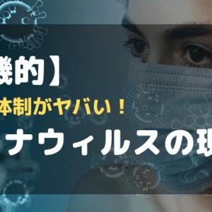 【危機的】新型コロナウィルスの現状