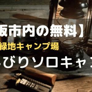 【大阪市内の無料キャンプ場】ソロキャンプ