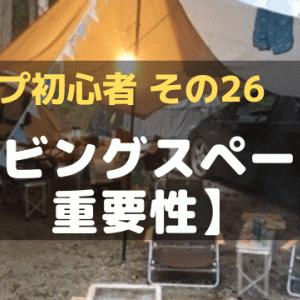 キャンプ初心者その26【リビングスペースの重要性】