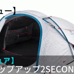 【レビュー】QUECHUA (ケシュア)  ポップアップテント 2 SECONDS XL