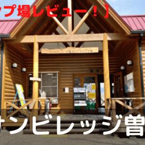 サンビレッジ曽爾 オートキャンプ場【レビュー】