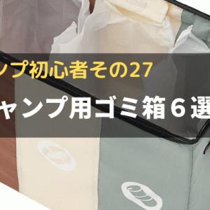 キャンプ初心者その27 【キャンプ用ゴミ箱6選!】