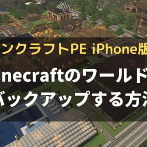 マイクラPE Minecraftのワールドをバックアップする方法