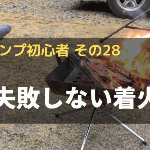 キャンプ初心者その28【失敗しない着火の方法】