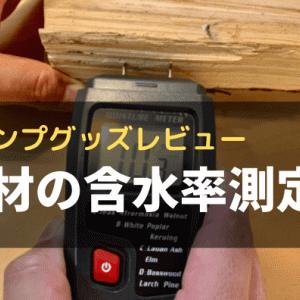 BSIDE デジタル木材水分計 レビュー