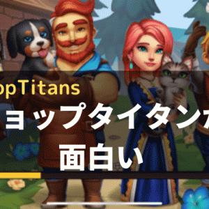 【ShopTitans】ショップタイタンズが面白い