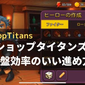 【ShopTitans】ショップタイタンズおすすめ序盤の攻略方法