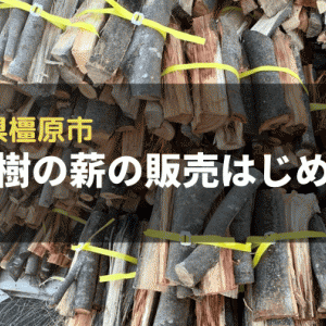 【奈良県橿原市】広葉樹の薪を販売をします!