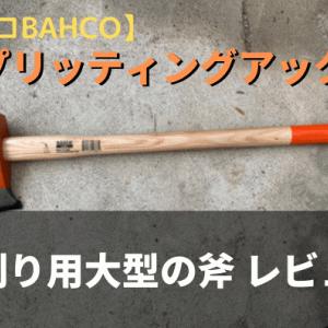 【バーコBAHCO】薪割り用の大きい斧 スプリッティングアックス