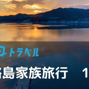 GoToトラベルキャンペーン淡路島家族旅行 1日目