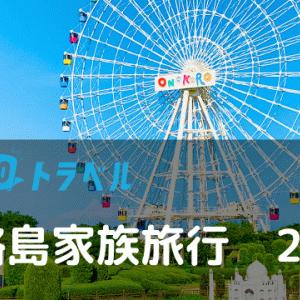 GoToトラベルキャンペーン淡路島家族旅行 2日目