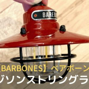 ベアボーンズ エジソンストリングライト レビュー