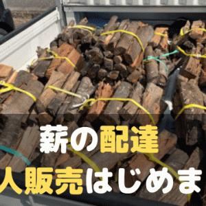奈良での薪販売 無人販売と配達も始めます!