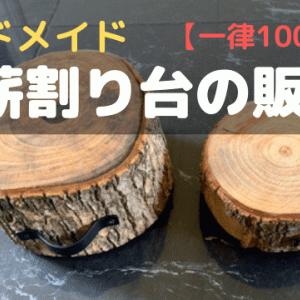 広葉樹の薪割り台も一緒にいかがですか?