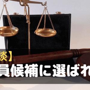 【体験談】裁判員候補者に選ばれた件