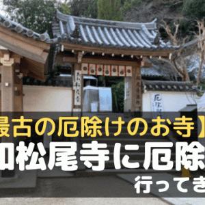 大阪、奈良から近い厄払いのお寺【大和松尾寺】