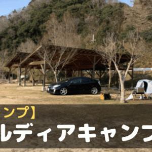 寒い時は近くのキャンプ場【カルディアキャンプ場】