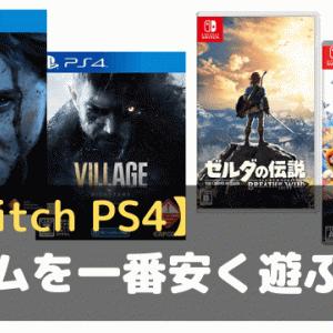 【Switch】ゲームを一番安く遊ぶ方法【PS4】