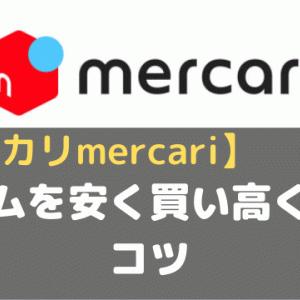 【メルカリ】ゲームを安く買い高く売る時のポイント!【mercari】
