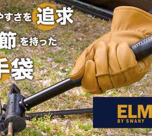 【スワニーグローブ】関節のある革手袋【ElmerJoy】