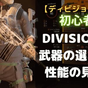 【DIVISION2】武器の性能と選び方【初心者向け】