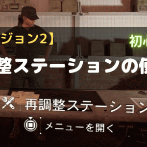 【DIVISION2】再調整ステーションの使い方【超重要】