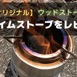 【ナフコオリジナル商品】フレイムストーブが良かった!