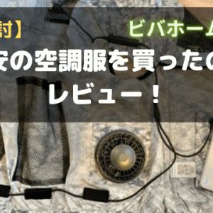【比較検討】熱中症対策に激安の空調服買ってみた!【レビュー】