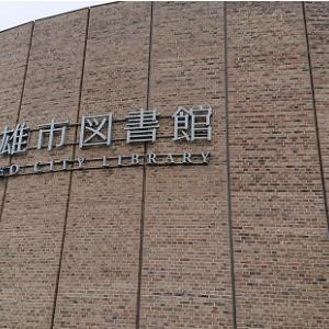武雄市図書館。