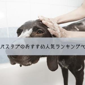 犬猫、ペット用バスタブのおすすめ人気ランキングベスト10!飼い主さんの負担が減る
