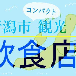 旅行先で手近に!新潟駅で新潟を味わえるお店【新潟市観光:飲食店編】