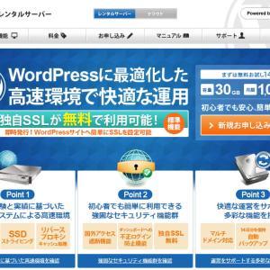 【WPX】WPXレンタルサーバー・WPXクラウドについて