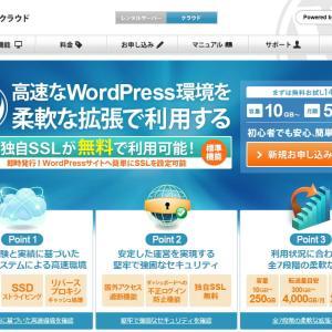 WPXクラウドはワードプレスを利用したい初心者におすすめのレンタルサーバー