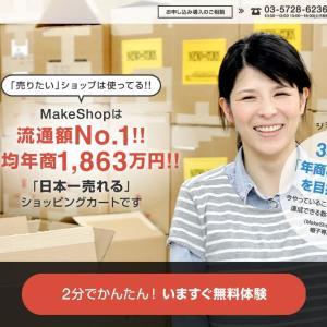 【MakeShop】メイクショップについて