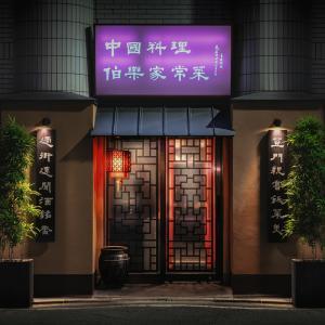 京都の名店!中国料理「伯楽家常菜」🍽