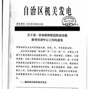 中国、ウイグル人を収容所で「洗脳」公文書流出