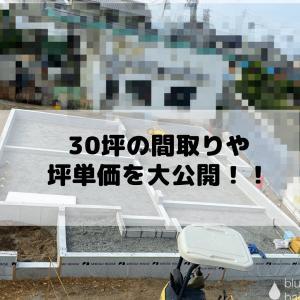 積水ハウス|30坪平屋の間取り実例集や見積り坪単価を公開!