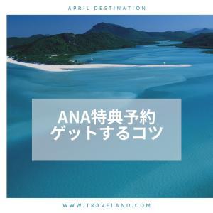 ANA特典予約の裏技(2020)を大公開!!