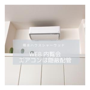 【web内覧会】積水ハウス|エアコンの隠ぺい配管の費用は?デメリットも!