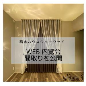 【web内覧会】積水ハウス平屋|寝室の照明で大失敗!後悔する前に注意!