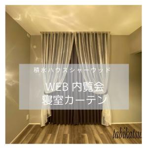 【web内覧会】カーテン寝室|壁紙グレーに合う色や遮光レースの順番も