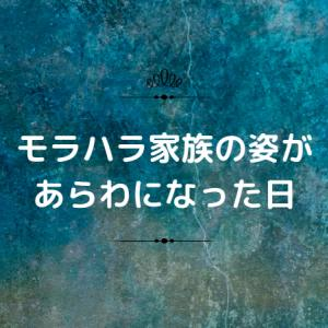 【悲報】モラハラ家族の姿があらわになった日~2