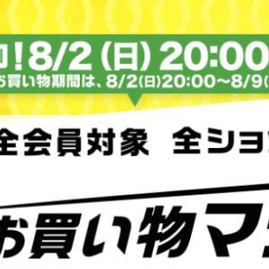 激熱!!楽天マラソン開始2時間が勝負!!