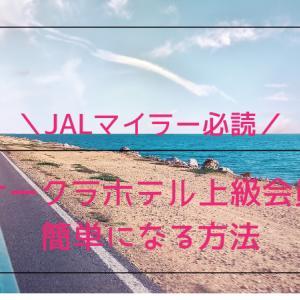 JALマイルでオークラホテル最上級会員になる方法【後半】