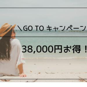 GO TOキャンペーン利用して38,000円割引